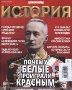 История от русской семерки №08/2016