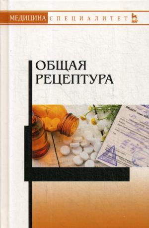Общая рецептура: Учебное пособие. 2-е изд., испр. и доп