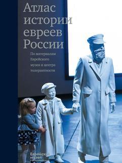 Атлас истории евреев России. По материалам Еврейского музея
