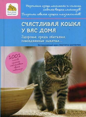 Счастливая кошка у вас дома. Здоровье, Среда обитания, повседневные занятия. 1001 способ сделать счастливым своего любимца