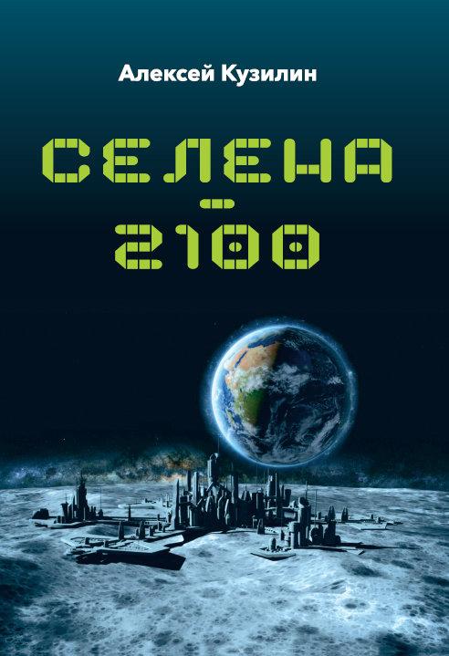 Селена – 2100