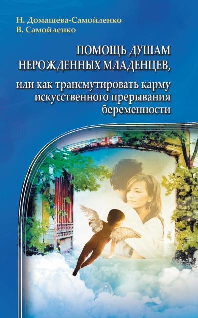 Помощь душам нерожденных младенцев. 2-е изд.