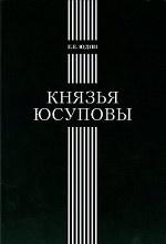 Князья Юсуповы: Аристок. семья в позднеимп. России