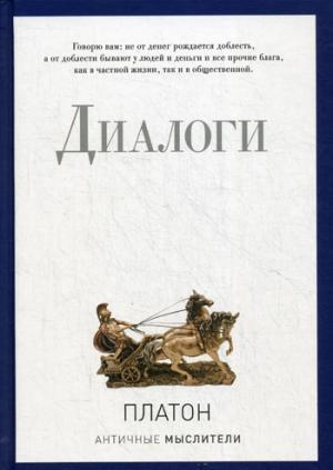 Диалоги (эксклюзивное подарочное издание)