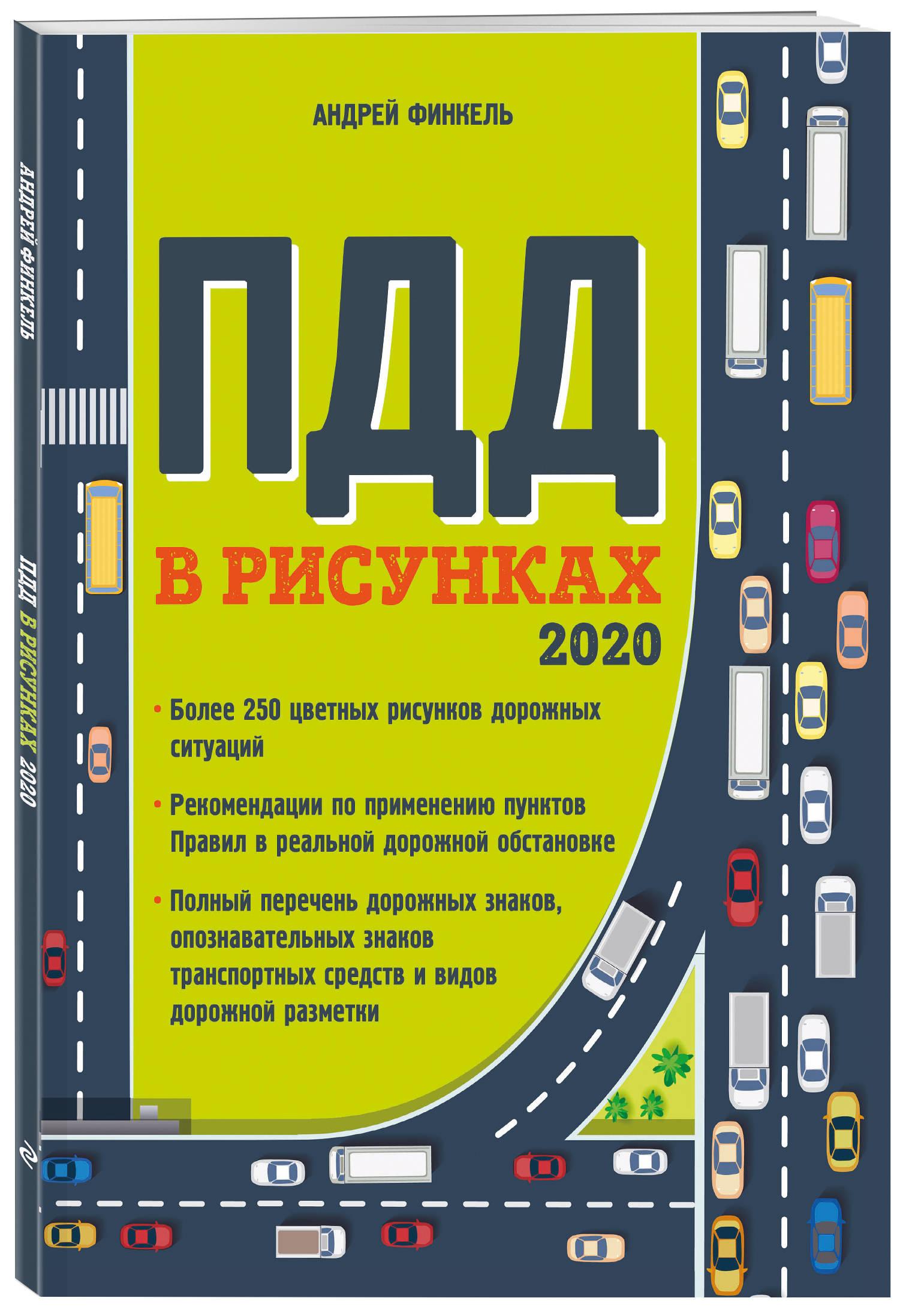 Правила дорожного движения в рисунках (редакция 2020 г.)