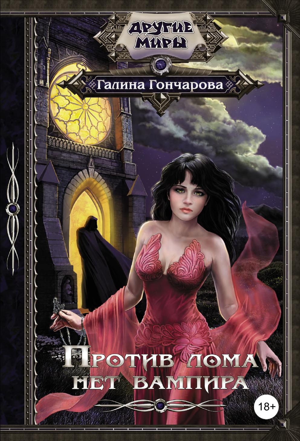 Против лома нет вапмпира