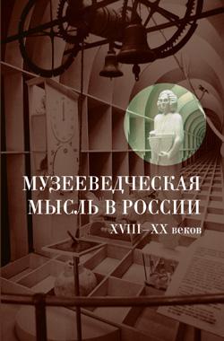 Музееведческая мысль в России XVIII-XX веков