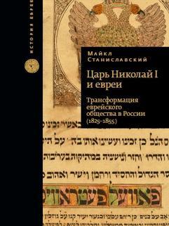 Царь Николай I и евреи