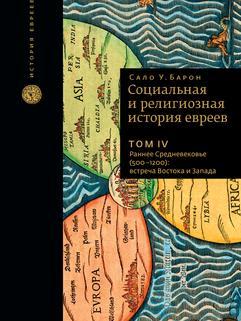 Социальная и религиозная история евреев. Т.4.