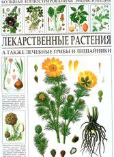 Лекарственные растения БИЭ