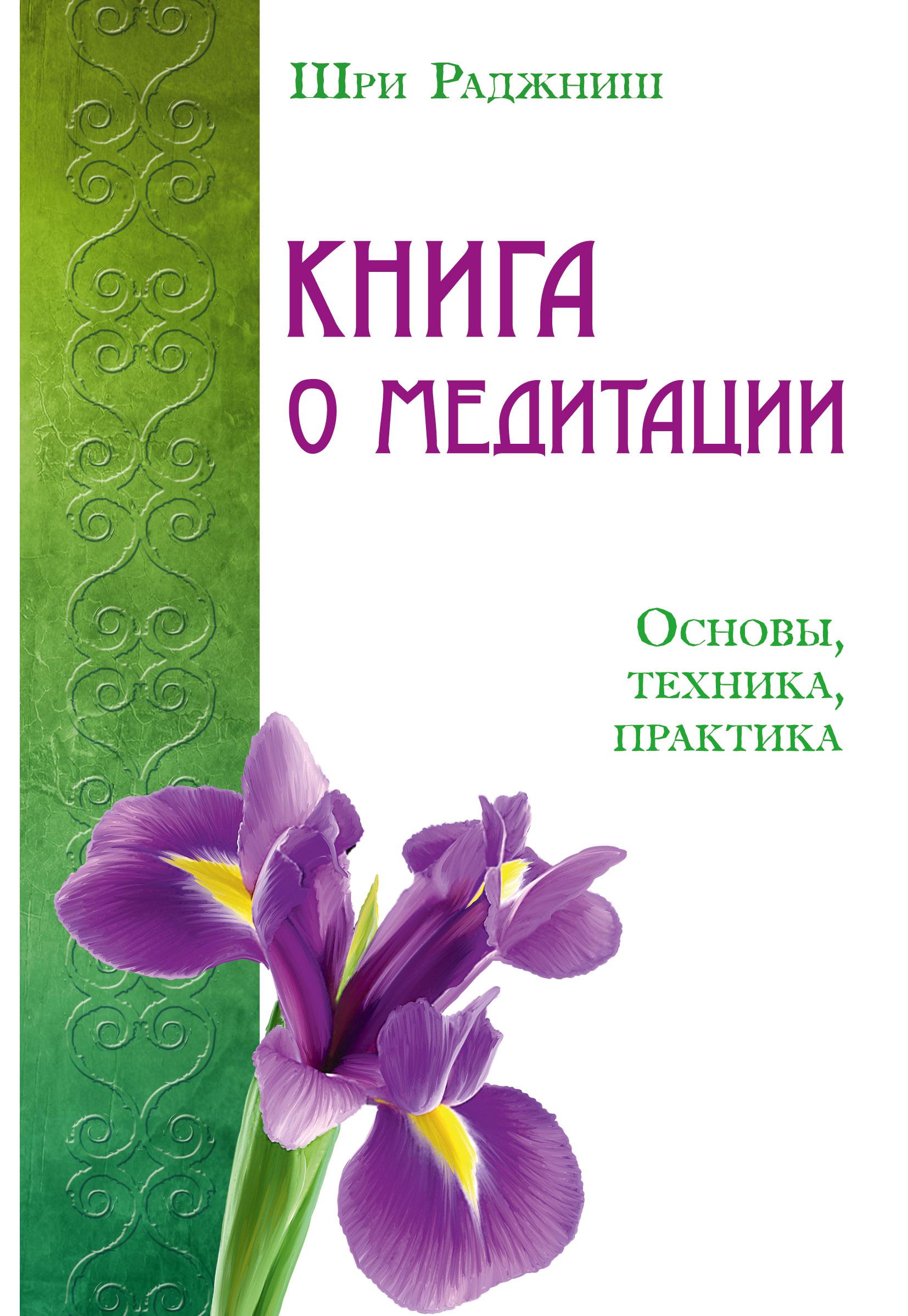 Книга о медитации. Основы, техника, практика