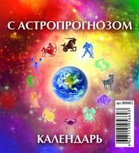 Календарь с астропрогнозом. Календарь перекидной настольный Домик на 2018 год