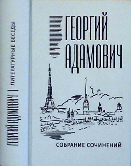 Собрание сочинений:В 18т.Т.2.Литературные беседы(Звено:1923-1928)