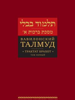 Вавилонский Талмуд. Трактат Брахот. Т. 1 (Издание 1)