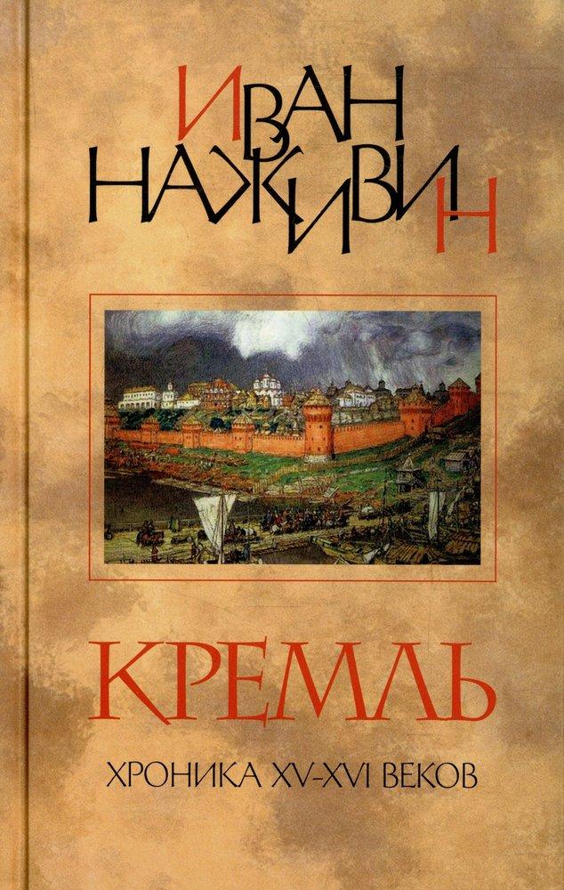 Кремль. Роман-Хроника XV-XVI веков