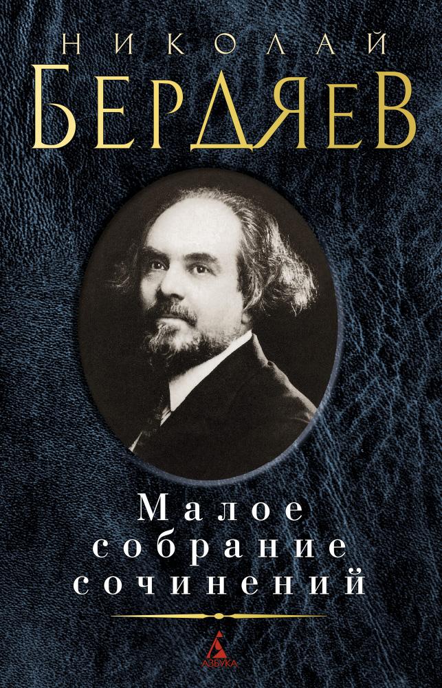 Малое собрание сочинений/Бердяев Н.