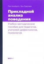 Прикладной анализ поведения: Учебно-методическое пособие для педагогов, учителей-дефектологов, психологов