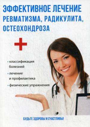 Эффективное лечение ревматизма, радикулита, остеохондроза. Савельева Ю.