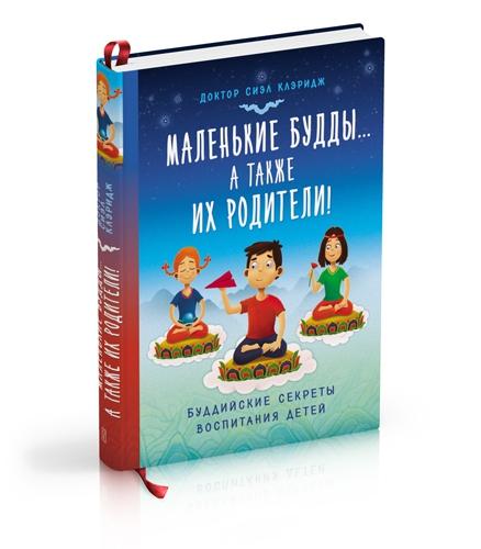 Ориент. КВ. Маленькие будды. .. а так же их родители!: Буддийские секреты воспитания детей (12+)