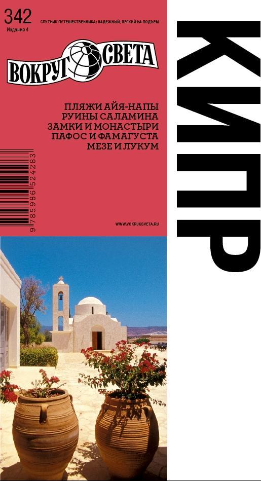 Кипр (4 изд.)