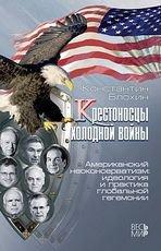 Крестоносцы холодной войны. Американский неоконсерватизм: идеология и практика глобальной гегемонии