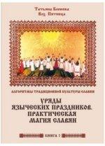 Алгоритмы традиционной культуры славян. Уряды языческких праздников. Практическая магия славян. Книга 2
