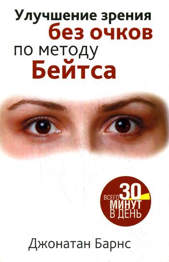 Улучшение зрения без очков по методу Бейтса (нов.)