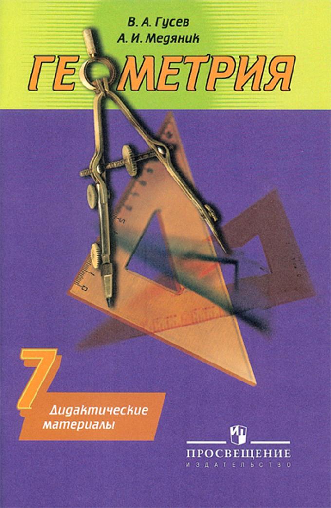 Гусев 7 кл. Дидактические материалы по геометрии (к уч. Погорелова) (new)/4830