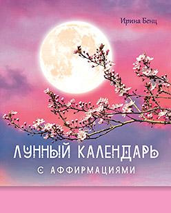 Лунный календарь с аффирмациями 2018 год