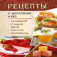 Рецепты с желатином и без
