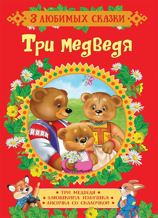 Три медведя. Сказки (3 любимых сказки)