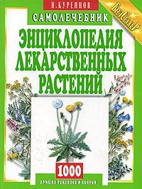 Энциклопедия лекарственных растений.Самолечебник