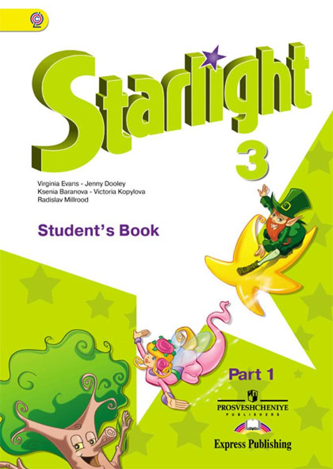 Starlight 2: student's book: part 1 / английский язык. 2 класс.