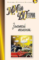 Золотой теленок: роман. Ильф И.А., Петров Е.П.