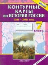 К/к История России 17-18 вв. 7кл