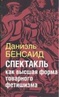 Спектакль как крайняя форма товарного фетишизма. Маркс, Маркузе, Дебор, Лефевр, Бодрийяр и т.д.