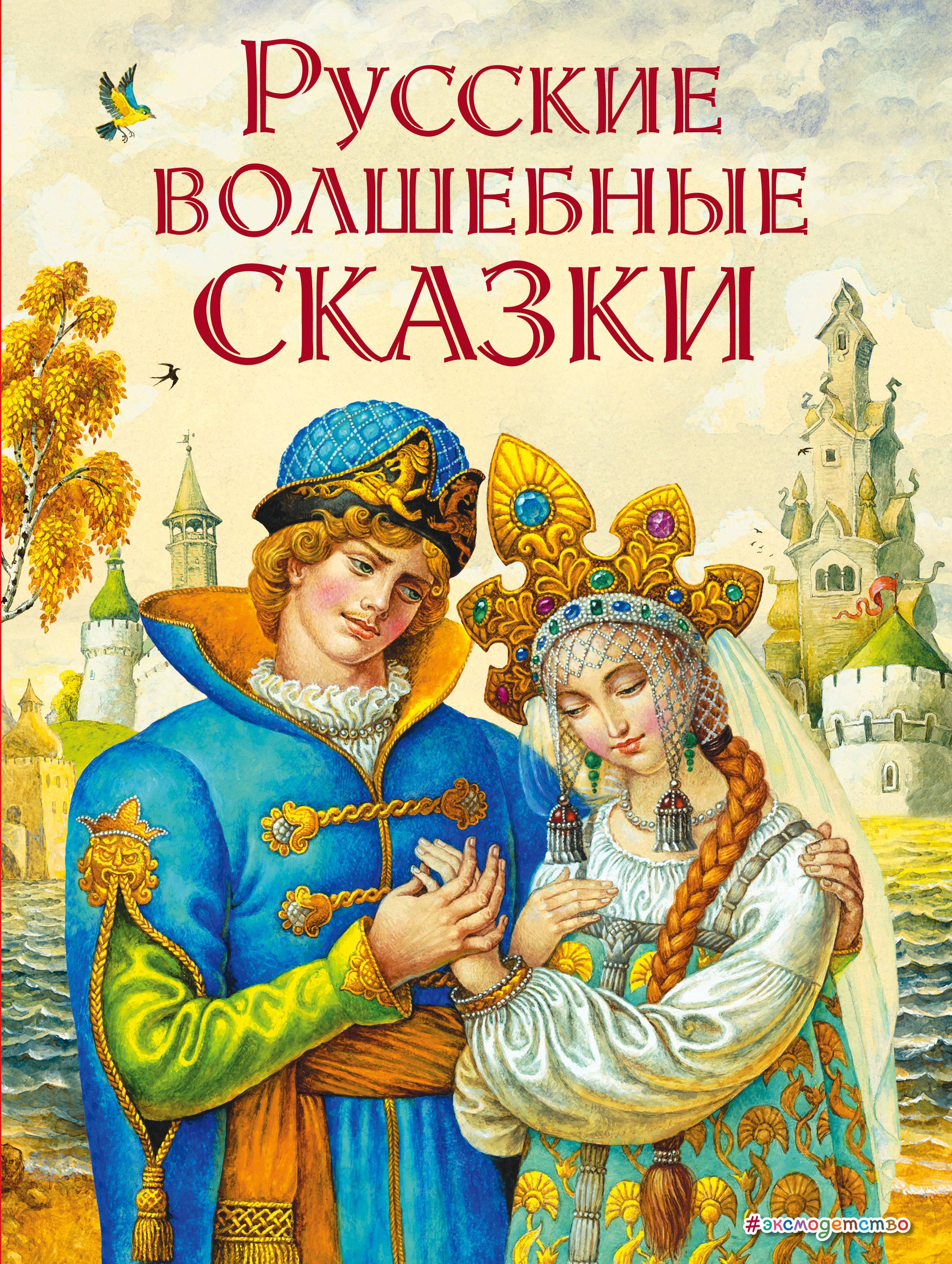 Русские волшебные сказки (ил. И. Егунова)