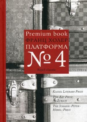 Платформа №4.   Ф. Холер. - (Premium book).
