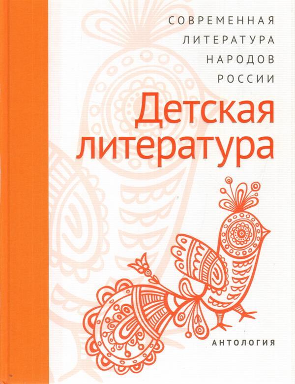 Современная литература народов России: Детская литература. Антология