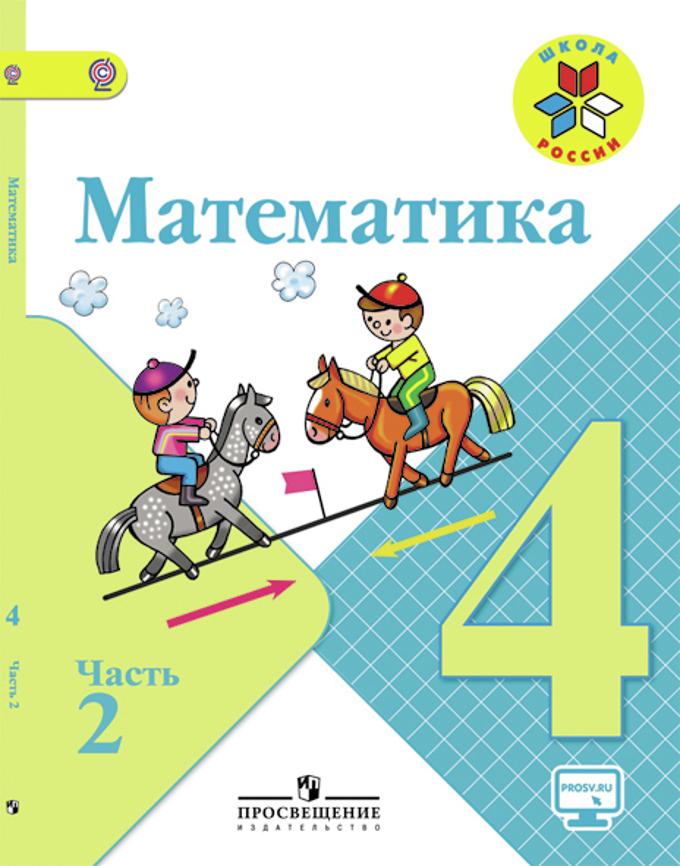 Математика 4кл ч2 [Учебник] ФГОС ФП