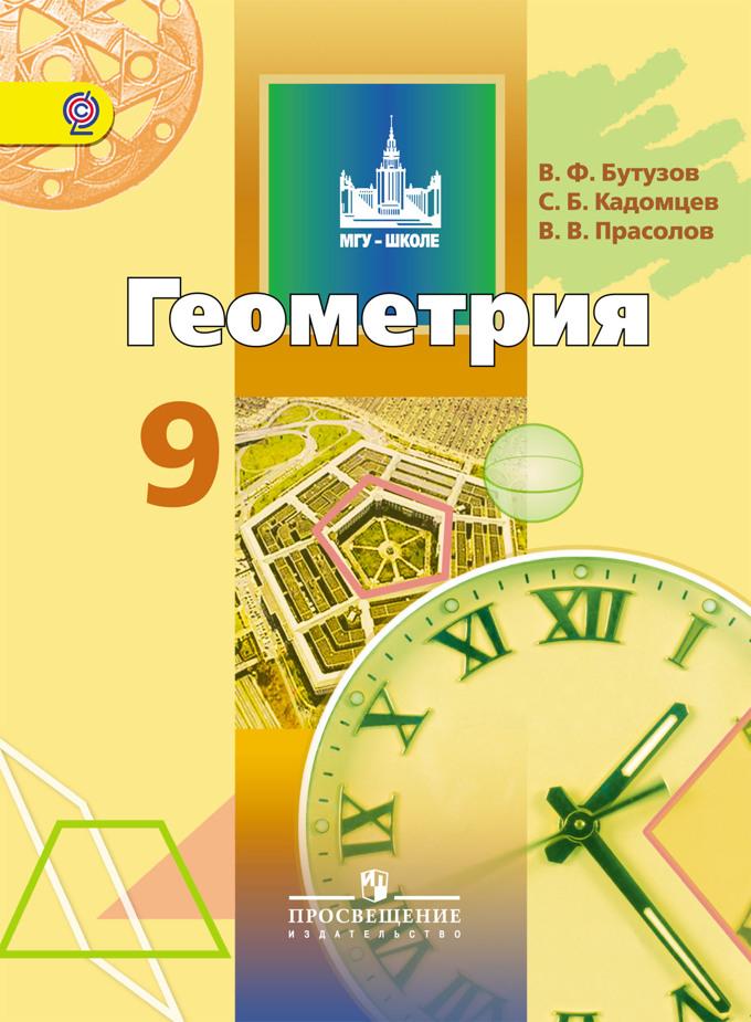 Геометрия 9кл [Учебник] ФП