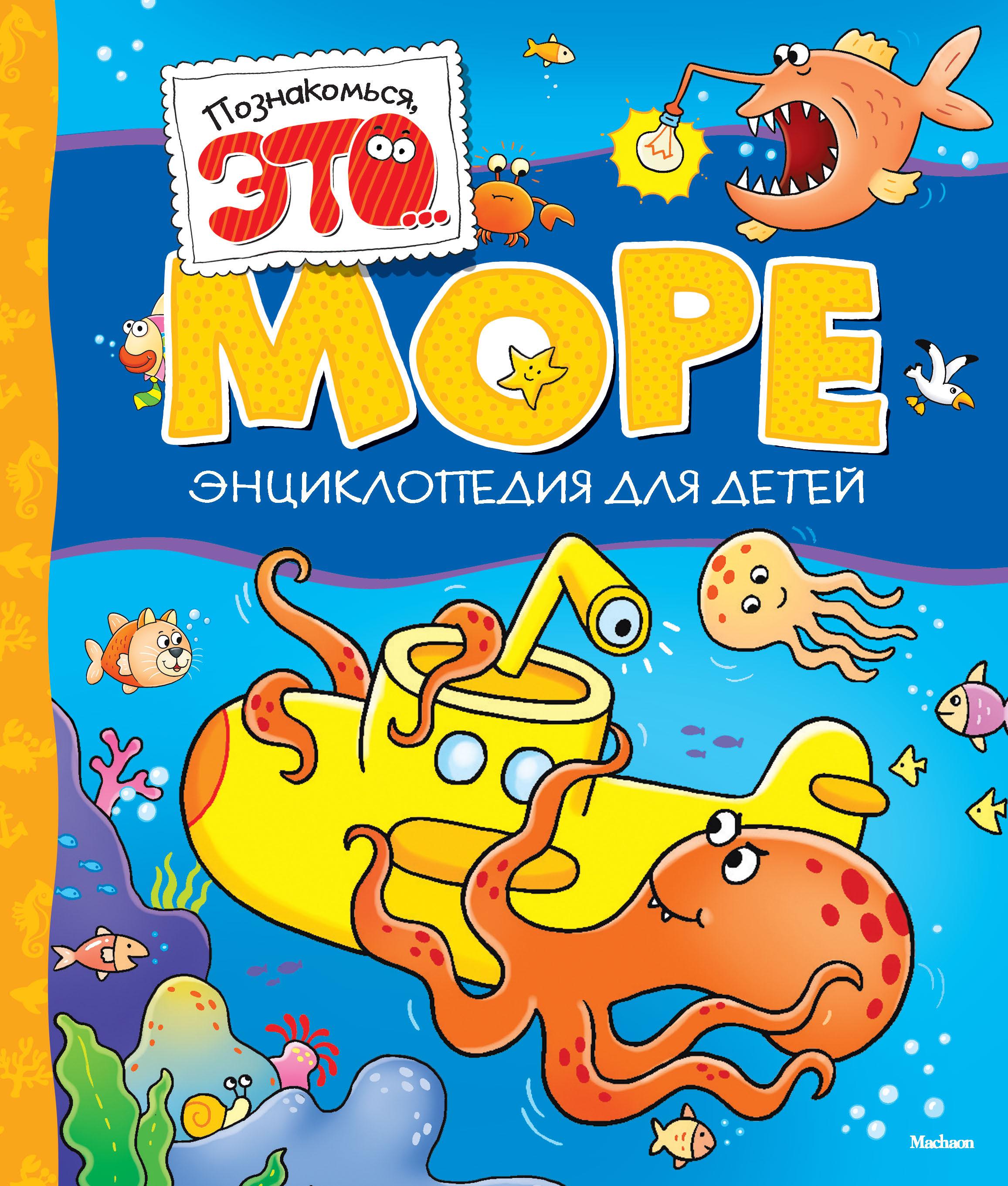 Море (нов.обл.)