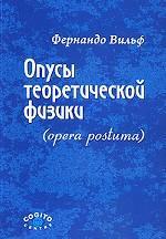 Опусы теоретической физики (opera postuma).. Вильф Ф.Ж.