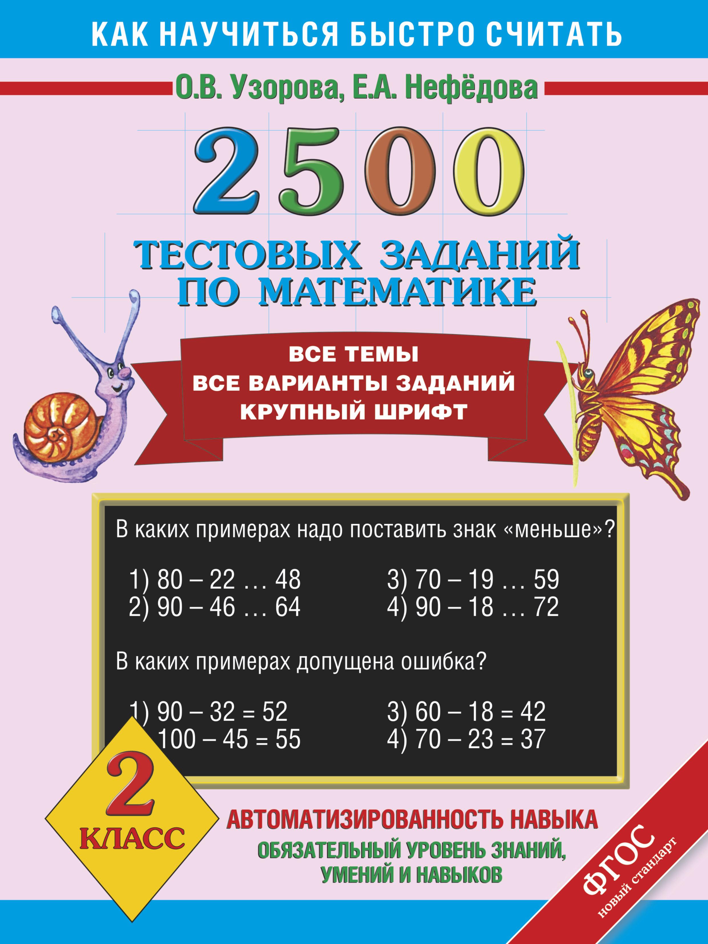 2500 тестовых заданий по математике