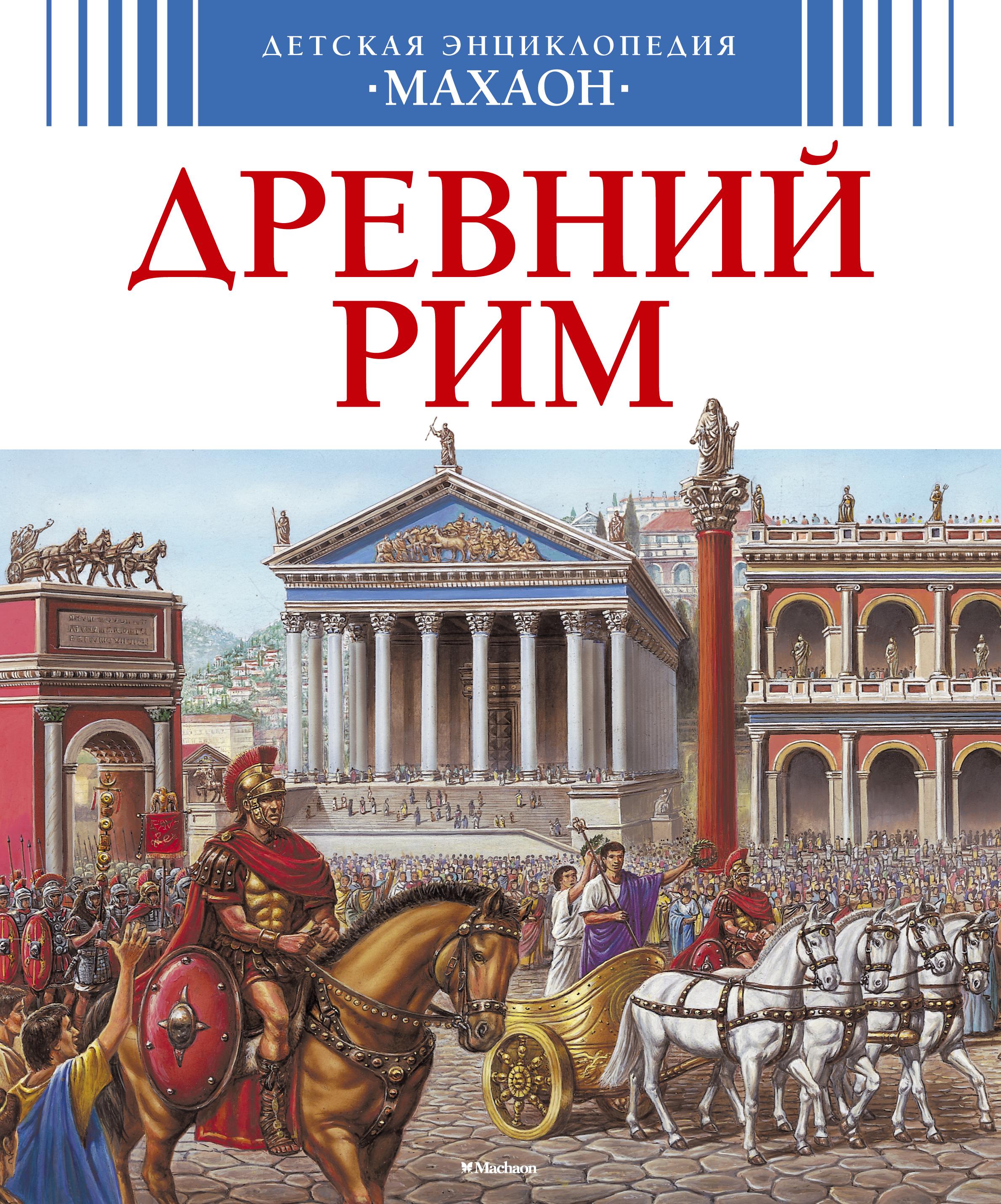 Древний Рим (нов.оф.)