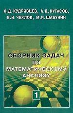 Сборник задач по математическому анализу. В 3 т. Т. 1: Предел. Непрерывность. Дифференцируемость. 2-е изд., перераб., допол. Кудрявцев Л.Д. и др.