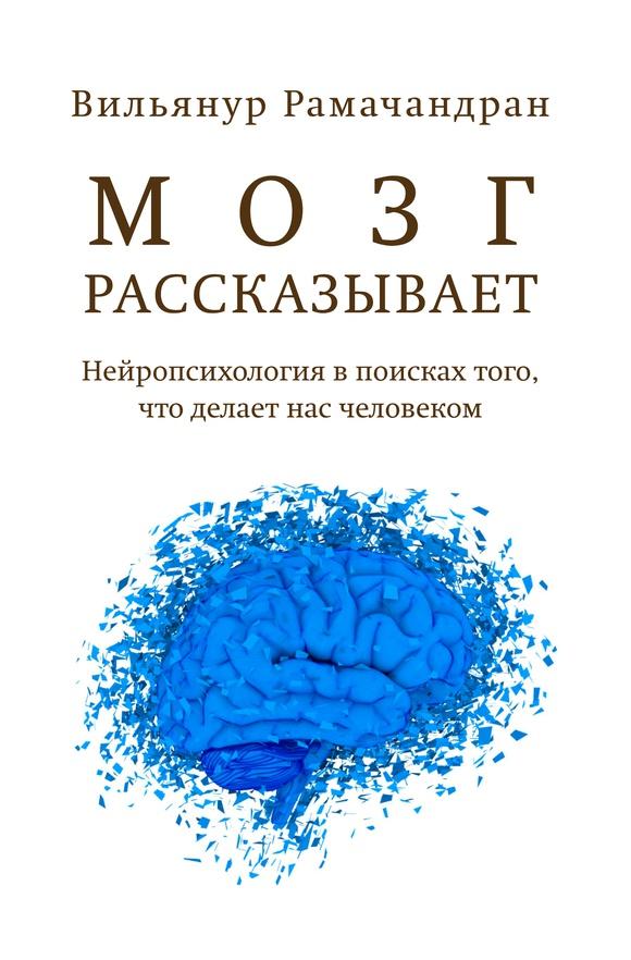 Мозг рассказывает (мяг). Что делает нас людьми