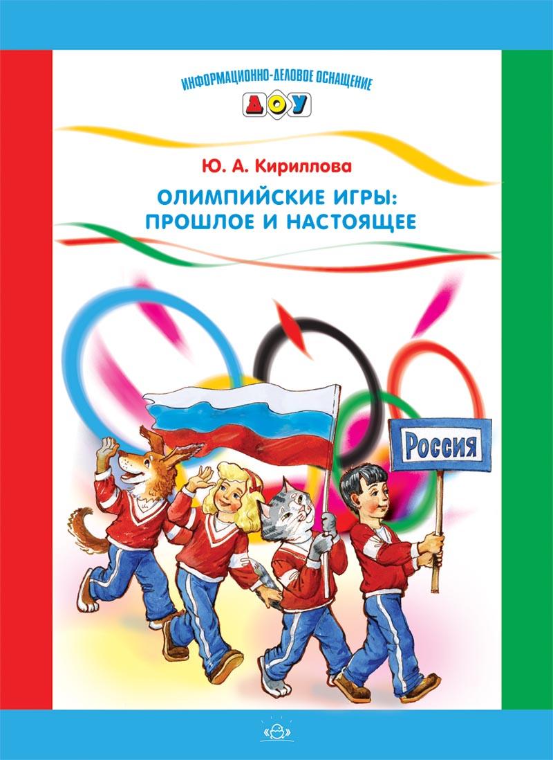 Олимпийские игры: прошлое и настоящее.