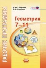Геометрия 7-11кл [Рабочие программы]