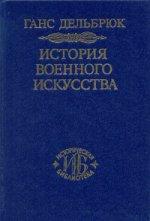 История военного искусства. В рамках политической истории. В 7 тт. Т. 1. Античный мир. 2-е издание.